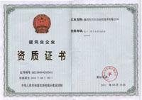 电子二级资质证书