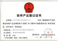 软件产品登记证书