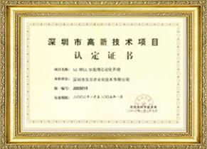 高新技术项目认定证书